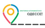 Центр европейских языков «Oratorica» - ваш шанс добиться успехов в буд