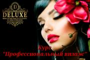 Школа стиля визажа и причесок DELUXE