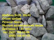 Песок щебень Цемент доставка одесса и область