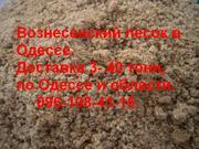 Песок карьерный с доставкой в Одессу