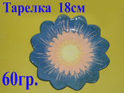 Тарелка диаметр 18см