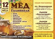 12 видов мёда,  без консервантов в стеклянной таре. Доставка по Украине
