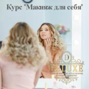 Курс макияж для себя