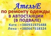 Ремонт Одежды г.Одесса