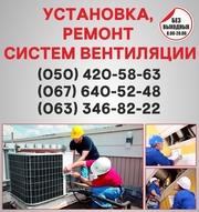 Вентиляция в Одессе. Монтаж вентиляции Одесса