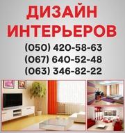 Дизайн интерьера Одесса,  дизайн квартир в Одессе,  дизайн дома
