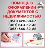 Узаконение земельных участков в Одессе,  оформление документации