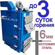 Твердотопливные котлы длительного горения «WICHLACZ» тип GK-1 17 кВт