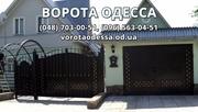 Ворота Одесса: откатные,  распашные,  секционные,  роллетные,  автоматика