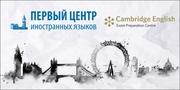 Первый Центр иностранных Языков (английский,  немецкий)