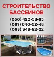Строительство бассейнов Одесса. Бассейн цена в Одессе