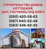 Строительство домов Одесса. Дома под ключ в Одессе.