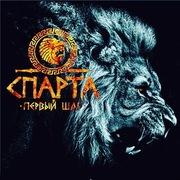15,  16,  17 сентября Тренинг Спарта в Одессе для мужчин