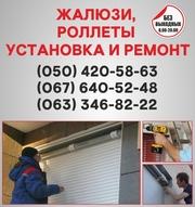 Жалюзи,  ролеты Одесса,  установка жалюзи,  ролетов по Одессе,  ремонт