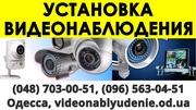 Качественный монтаж и обслуживание систем видеонаблюдения в Одессе