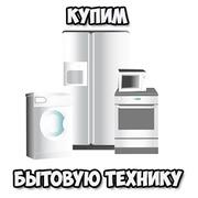 Дорого купим Вашу стиральную машинку