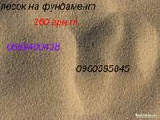 песок на фундамент.хорошего качества.напрямую с перевалки.одесса