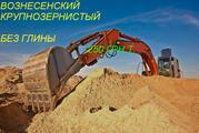продам вознесенский песок крупнозернистый, среднезернистый