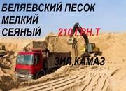 беляевский песок недорого одесса