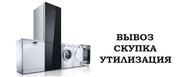 Выкуп и утилизация бытовой техники в Одессе