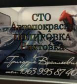Покраска авто,  Рихтовка,  Пайка бамперов,  Полировка Сварка,  Восстановле
