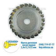 Фреза дисковая косая правая 2, 4х12, 7х72 мм