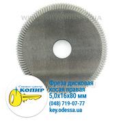 Фреза дисковая косая правая 5, 0х16х80 мм одесса