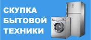 Утилизация,  скупка бытовой техники в Одессе