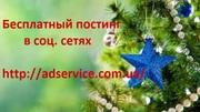 Бесплатный постинг в соц.сети. Ручное размещение объявлений. Украина