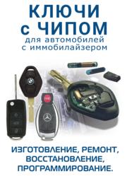 Автомобильные ключи с чипом. Ремонт. Одесса СЦ Копир.