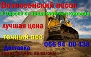 песок на строительные работы. дешево со своей перевалки