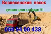 крупный вознесенский песок по хорошей цене. точный вес. одесса
