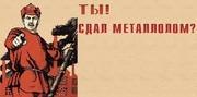 Прием и вывоз металлолома в Одессе