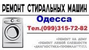 Ремонт стиральных машин любых марок,  Одесса. Ремонт стиральной машины