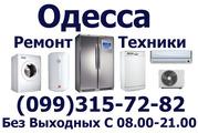 Ремонт Газ. котла, колонки, Телевизора, Стиральной машины, Холодильников
