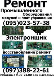 Ремонт промышленной техники,  оборудования,  электроники