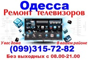 Телемастер, Ремонт Телевизоров, смарт-тв, Led, Lcd, Ж-К, плазменных, Одесса