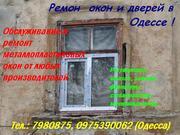 Ремонт окон в Одессе. Замена фурнитуры