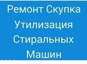 Скупка стиральных машин в Одессе - дорого