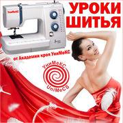 Одесское представительство Академии кроя и шитья УниМеКС