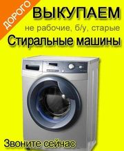 Скупка стиральных машин Одесса с самовывозом