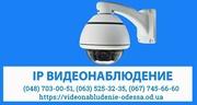 Установка IP видеонаблюдения в Одессе
