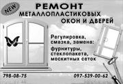 Ремонт окон Одесса. Замена битых стекол.