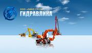 Ремонт гидравлического оборудования,  Украина - ООО «ЗИКО ГРУП»