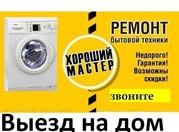 Ремонт стиральных машин,  холодильников,  бойлеров,  тв и другой техники