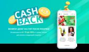 Cashback (Кэшбэк) от 15 до 26% на продукцию - регистрация в Faberlic