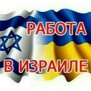 Работа в Израиле. Вакансия Домработница. Одесса.