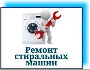 Ремонт и обслуживание стиральных машин Одесса.