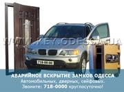 Вскрытие заклинивших дверей Одесса