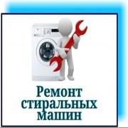 Ремонт стиральных машин в Одессе с гарантией.